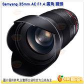 Samyang 35mm AE F1.4 廣角 鏡頭 Nikon 公司貨 F1.4光圈 非球面鏡片 圓形光圈 平滑聚焦環
