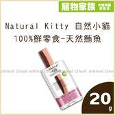 寵物家族-【活動促銷】Natural Kitty 自然小貓100%鮮零食-天然鮪魚20g