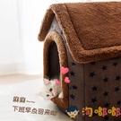 貓窩保暖貓咪封閉式狗狗窩房子型可拆洗四季通用貓床寵物【淘嘟嘟】