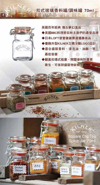 【KILNER】扣式玻璃香料罐/調味罐 70ml 三入組