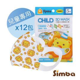 小獅王辛巴 Simba 兒童3D立體造型口罩一盒(共60枚)
