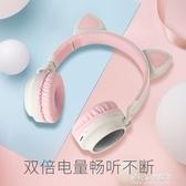 頭戴式耳機-耳機頭戴式無線藍芽重低音貓耳朵ins風手機電腦少女可愛發光耳麥 多麗絲旗艦店