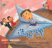 【曬書搶優惠】珊瑚老師說故事:造飛機