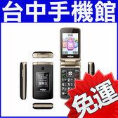 【台中手機館】【全配】Hugiga 鴻碁 K66 大按鍵 大字體 大鈴聲 3G折疊 銀髮族 老人機 孝親機
