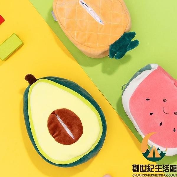 水果系列可愛紙巾抽套牛油果菠蘿創意紙巾盒【創世紀生活館】