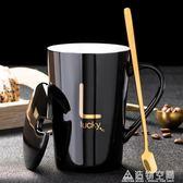 陶瓷杯子創意喝水杯家用馬克杯帶蓋勺男女個性潮流咖啡杯茶杯定制 造物空間