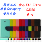 King*Shop~Goospery索尼Xperia XA1 Ultra 6 吋手機支架翻蓋皮套保護軟膠外殼