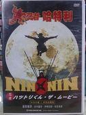 挖寶二手片-M01-074-正版DVD*日片【忍者哈特利】-