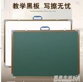 黑板掛式50*70雙面磁性家用教學粉筆塗鴉寫字板畫板小白板 WD 遇見生活