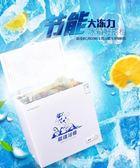 冰櫃  BC/BD(W)-175升 家用小冰櫃商用節能臥式冷藏冷凍櫃 igo 【全館免運】