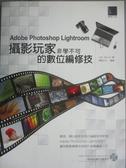 【書寶二手書T4/電腦_ZEV】Adobe Photoshop Lightroom 攝影玩家非學不可的數位編修技_Lee