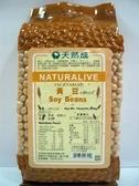 天然成~黃豆454公克/包