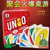 桌游UNO紙牌懲罰鐵盒PVC卡牌休閑聚會桌面游戲【福喜行】