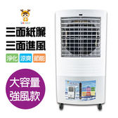 《 3C批發王 》Lapolo 三面進風負離子專業冰冷扇/水冷扇/水冷氣(36L大容量) LA-669