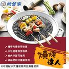 【妙管家】燒烤達人不銹鋼烤盤 HKR-0...