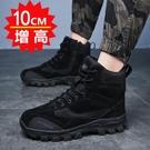 男士內增高戶外運動鞋6厘米休閒登山鞋8cm隱形增高男靴10cm工裝鞋  降價兩天