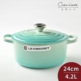 Le Creuset 新款圓形琺瑯鑄鐵鍋 湯鍋 燉鍋 炒鍋 24cm 4.2L 薄荷綠 法國製【美學生活】