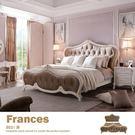 6尺床台 雙人床架南法普羅旺斯‧ 法式熱銷鄉村款【LZ1242-W3】品歐家具