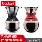 丹麥Bodum POUR OVER 手沖咖啡濾壺 1L(附長效型濾網)台灣公司貨