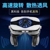 VR眼鏡 日本vr電a影夜生活vr眼鏡手機專用vr虛擬現實女友VR電影 VR視頻3d 免運 艾維朵