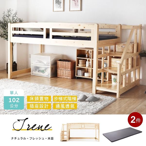 艾琳日式清新雙層木床架組/2件式/H&D東稻家居