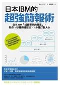 (二手書)日本IBM的超強簡報術:日本IBM「培養專家的專家」,教你1秒鐘傳達想法,1分..