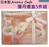 [ 拉拉百貨 ]日本製 Anano Cafe 彌月 禮盒 五件組 (女寶寶款)