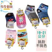 童襪(19-21公分)《布布童鞋》貝柔兒童針織短襪/止滑短襪/止滑船型襪 共六款 挑款不挑色