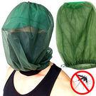 防蚊頭罩(露營)