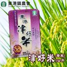東港鎮農會 津好米(香米)-3kg