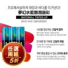 韓國 珂莉奧 CLIO 夢幻水藍艷潤唇彩 4.5g