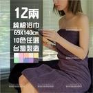 12兩純棉浴巾-加厚款(多色任選)69cmX140cm-無印字(台灣製)[46077]