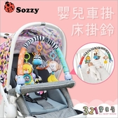 美國SOZZY嬰兒車夾玩具多功能床夾 可愛動物玩偶吊飾-321寶貝屋