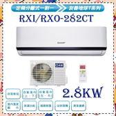【良峰】★CSPF機種★ 更節能更省電 2.8kw 4-6坪一對一分離式冷氣《RXI-282CT/RXO-282CT》