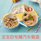 寶寶餐盤兒童餐具陶瓷創意卡通汽車早餐盤子