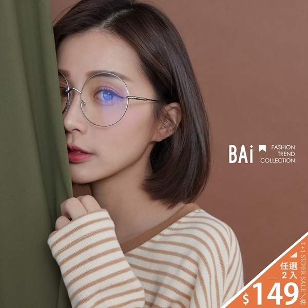 眼鏡 金屬感刻紋細邊大圓框裝飾眼鏡(附眼鏡盒)-BAi白媽媽【196407】