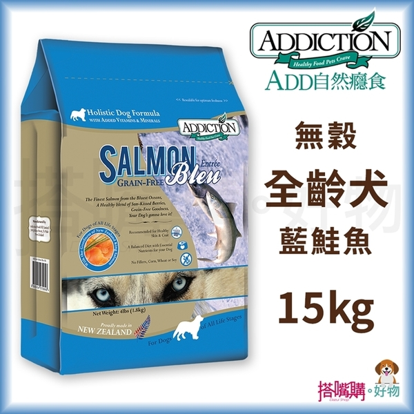 ADD自然癮食『無穀藍鮭魚犬寵食』15kg 【搭嘴購】