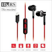 iDARS Apple蘋果Lightning MFI認證耳機(IPHONE/IPAD)