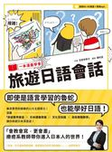 (二手書)一本漫畫學會旅遊日語會話(1書1MP3)