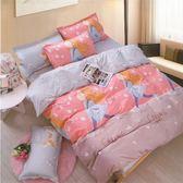 MIT台灣精製 舒柔棉 雙人薄床包兩用被四件組 《公主日記》