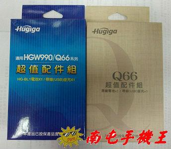 =南屯手機王=Hugiga 超值配件組 HGW990 / Q66 宅配免運費