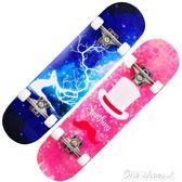 四輪滑板夜光初學者成人兒童青少年玩具男女生4輪雙翹專業滑板車中秋節促銷 igo