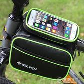 山地車包觸屏手機包自行車包前梁包上管包防水馬鞍包騎行裝備配件   電購3C