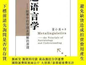 二手書博民逛書店超語言學:敘事學的學理及理解的原理:the罕見principle