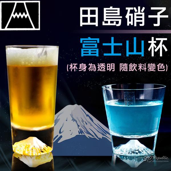 田島硝子 富士山 杯 日本 高杯 啤酒杯 威士忌杯 手工 隨飲料變色
