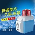 車載冰箱 化妝品宿舍便攜式冷暖箱 汽車制冷迷你小冰箱 車載7.5L冷藏冰箱 3c公社 YYP