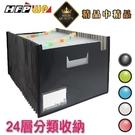 HFPWP 24層可展開站立風琴夾+車邊+名片袋 版片加厚 PP 環保材質 專利商品 F42495-SN