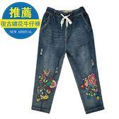 【雙11折300】刺繡磨破做舊復古繡花寬鬆大碼九分牛仔褲女
