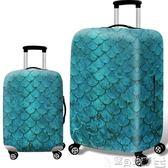 行李箱保護套 行李箱套旅行箱拉桿箱保護套防塵罩彈力20/24/26/28/30寸加厚耐磨JD 寶貝計畫