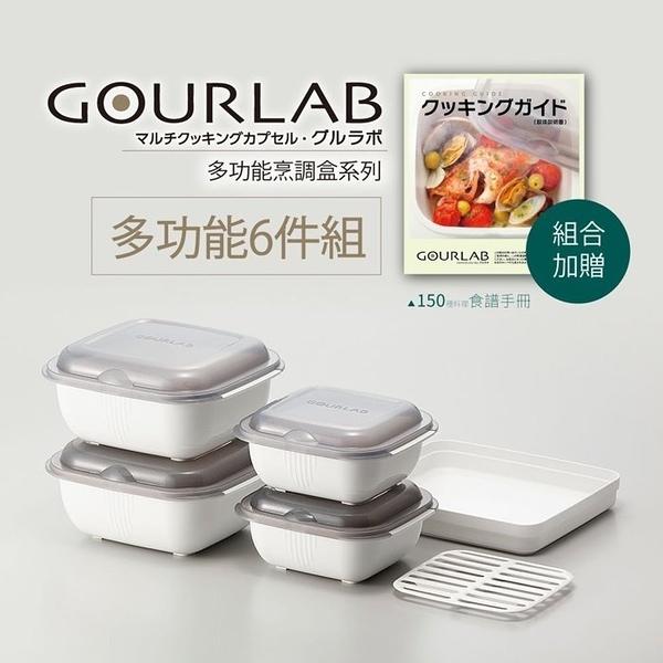 [強強滾]GOURLAB多功能微波烹調盒-六件組(附食譜) 水波爐原理 料理
